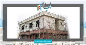 افزودن طبقه جدید در ساختمان یا مجتمع
