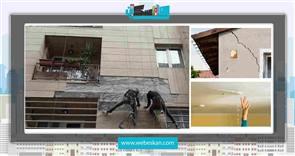 تعمیروبازسازی ساختمان